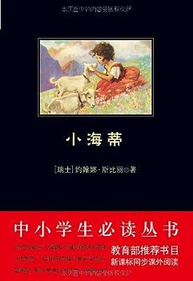 中小学生必读丛书:小海蒂.pdf