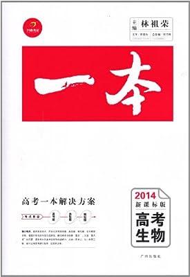 开心考试 一本 高考生物2014新课标版.pdf