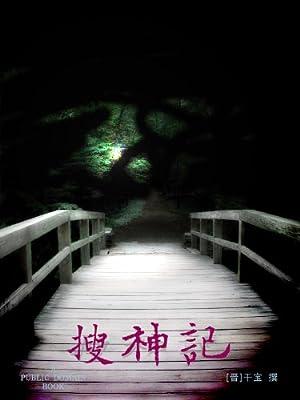 搜神记.pdf