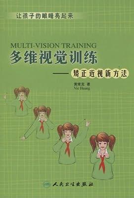 多维视觉训练:矫正近视新方法.pdf
