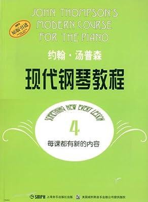 约翰•汤普森现代钢琴教程4.pdf