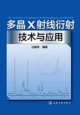 多晶X射线衍射技术与应用.pdf