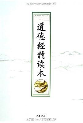 道德经精读本.pdf