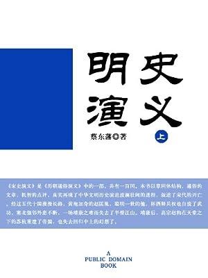 明史演义.pdf