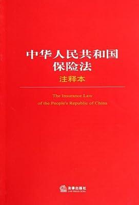 中华人民共和国保险法注释本.pdf