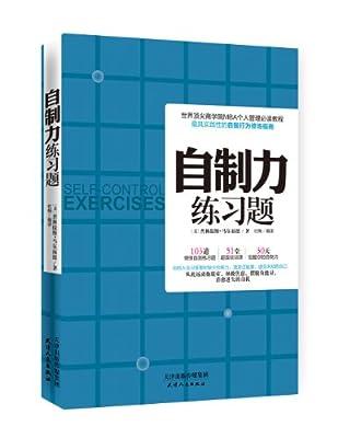 自制力练习题.pdf