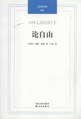 汉译经典003:论自由.pdf