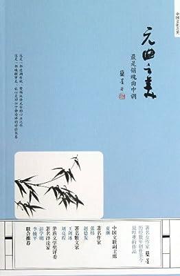 元曲之美/中国文化之美.pdf
