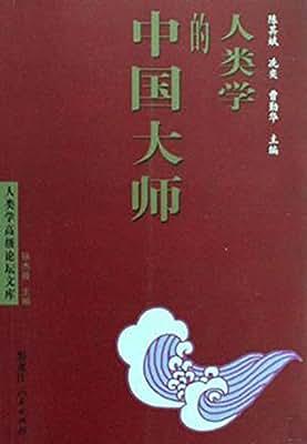 人类学的中国大师.pdf