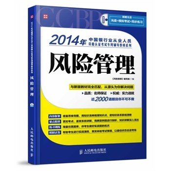 风险管理-.pdf