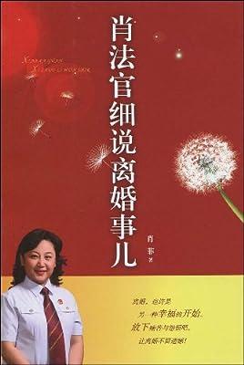 肖法官细说离婚事儿.pdf
