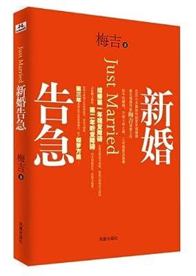 新婚告急.pdf