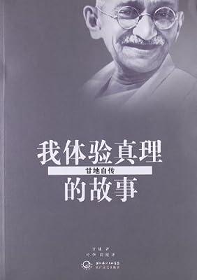我体验真理的故事•甘地自传.pdf