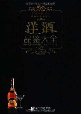 洋酒品鉴大全.pdf