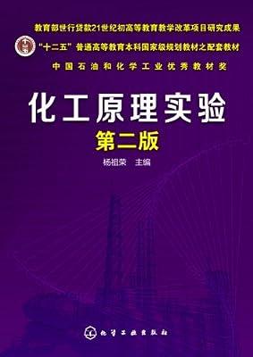 化工原理实验.pdf
