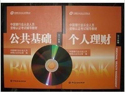 2012-2013年银行从业资格考试教材-公共基础+个人理财.pdf