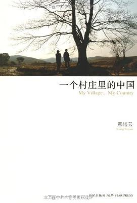 一个村庄里的中国.pdf