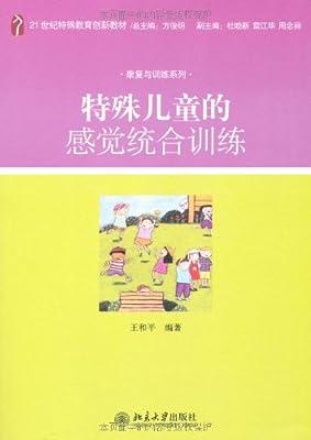 特殊儿童的感觉统合训练.pdf