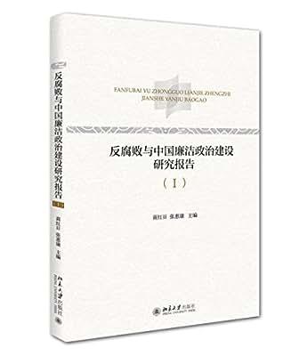 反腐败与中国廉洁政治建设研究报告.pdf