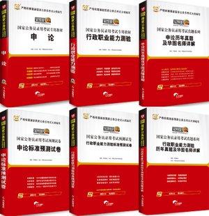 2014华图国家公务员考试 申论+行测 教材+真题+预测全6本.pdf