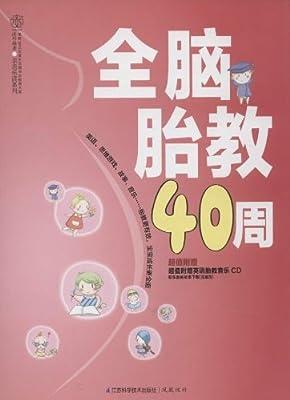 全脑胎教40周.pdf
