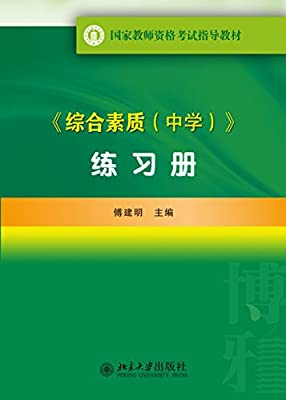 《综合素质》练习册.pdf
