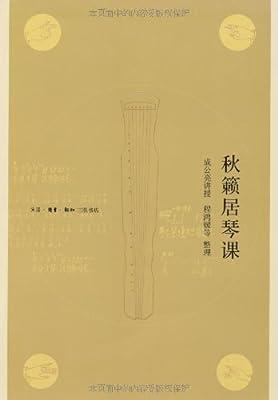 秋籁居琴课.pdf