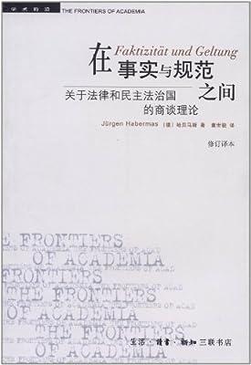 在事实与规范之间:关于法律和民主法治国的商谈理论.pdf