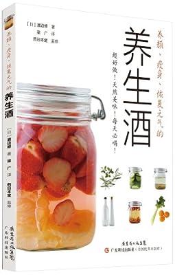 养颜、瘦身、恢复元气的养生酒.pdf