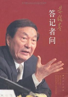 朱镕基答记者问.pdf