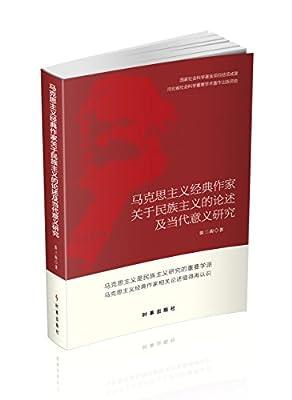 马克思主义经典作家关于民族主义的论述及当代意义研究.pdf
