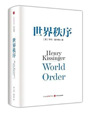 世界秩序.pdf