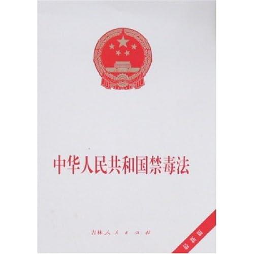 中华人民共和国禁毒法(最新版)