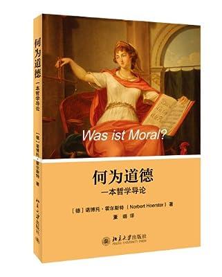 何为道德-一本哲学导论.pdf