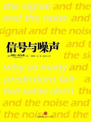 信号与噪声:大数据时代预测的科学与艺术.pdf