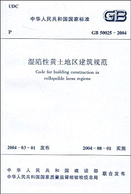 GB 50025-2004 湿陷性黄土地区建筑规范.pdf