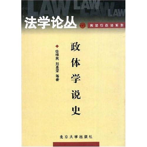 政体学说史/宪法行政法系列