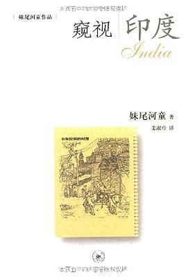 窥视印度.pdf