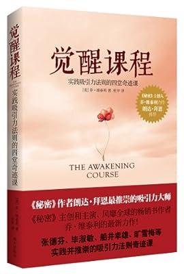 觉醒课程.pdf