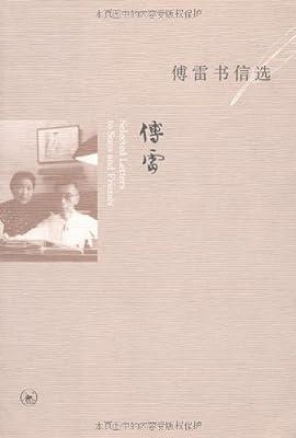傅雷书信选.pdf
