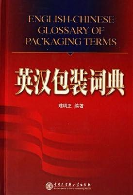 英汉包装词典.pdf