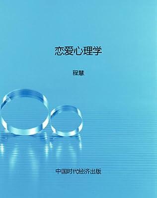 恋爱心理学.pdf