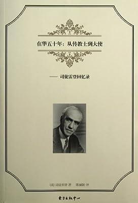 在华五十年•从传教士到大使:司徒雷登回忆录.pdf
