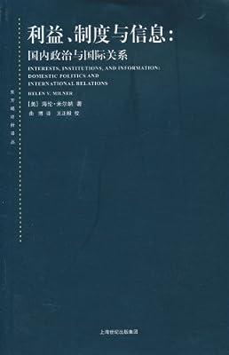 利益、制度与信息:国内政治与国际关系.pdf