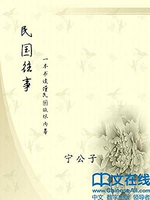 民国往事:一本书读懂民国政坛内幕.pdf