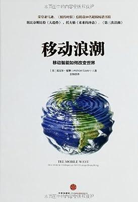 移动浪潮:移动智能如何改变世界.pdf