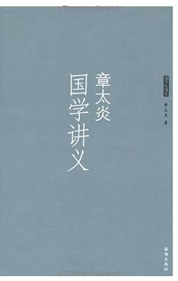 章太炎国学讲义.pdf