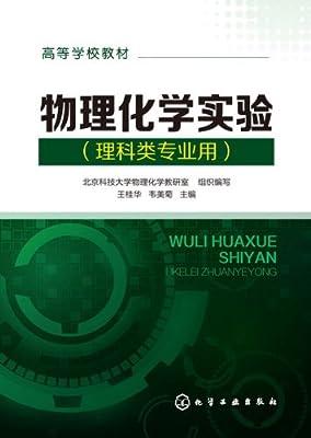 物理化学实验.pdf