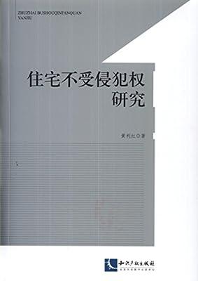 住宅不受侵犯权研究.pdf
