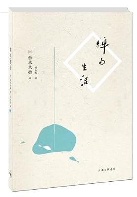 禅与生活.pdf
